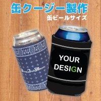 [オリジナル缶クージー製作]-350ml-